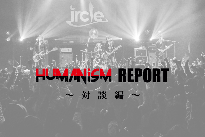 ircle presents「HUMANisM 〜超★大乱闘編〜」