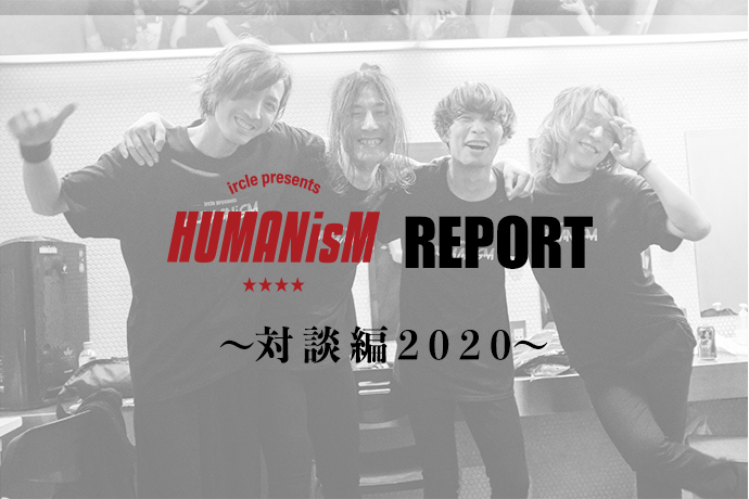 ircle presents「HUMANisM〜超★大乱闘編2020〜」