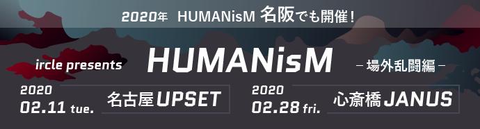 【名阪開催決定!】HUMANisM〜場外乱闘編〜