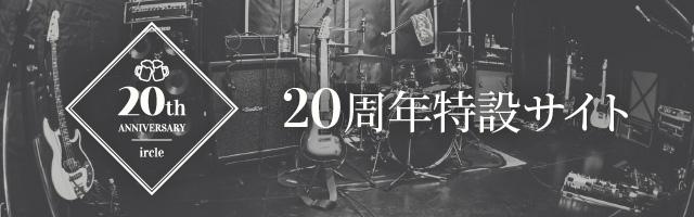 20th特設サイト