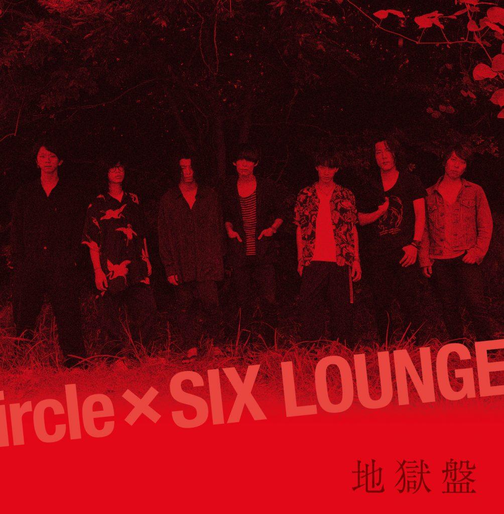 ircle & SIX LOUNGE スプリットCD『地獄盤』