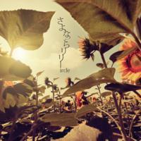 mini album「さよならリリー」