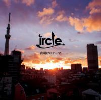 single「夜明けのテーマ」(CD) ※全国流通版