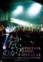 LIVE DVD「i しかないとか」release tour final ONE MAN 「i しかないのか?」@TSUTAYA O-WEST