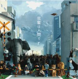 2nd full album「我輩は人間で r 」