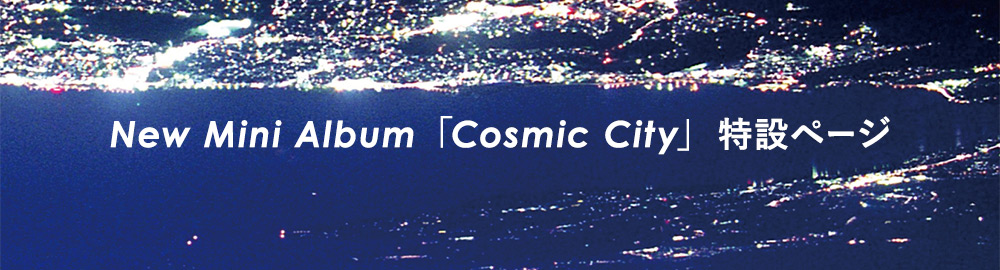 New Mini Album「Cosmic City」