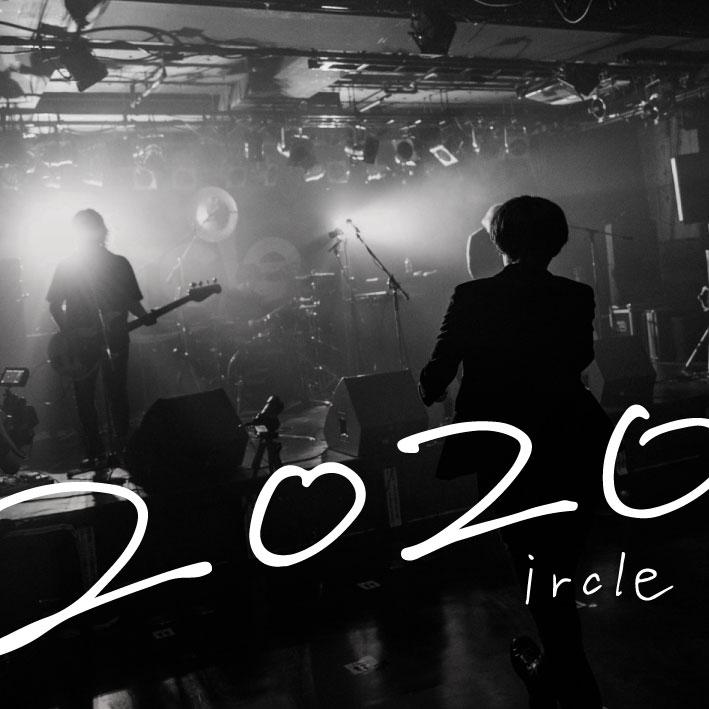 「2020」EP